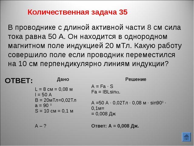 Количественная задача 35 В проводнике с длиной активной части 8 см сила тока...