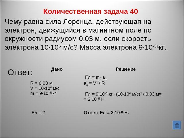 Количественная задача 40 Чему равна сила Лоренца, действующая на электрон, дв...