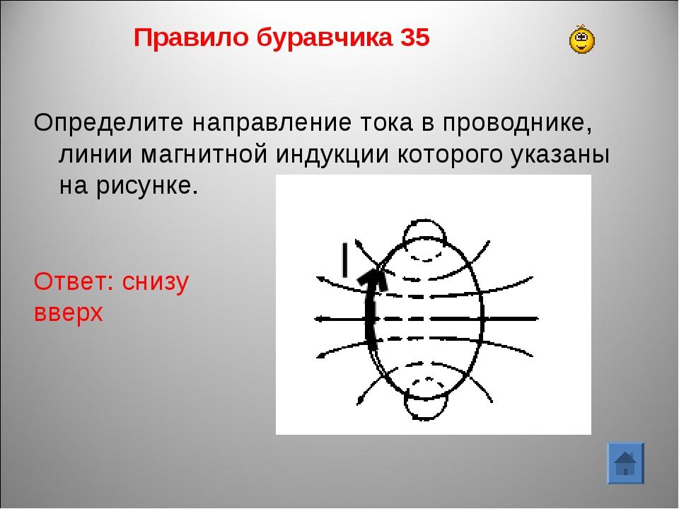 Определите направление тока в проводнике, линии магнитной индукции которого у...