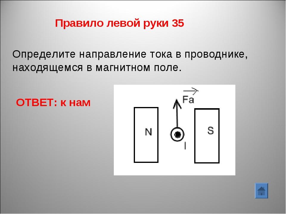 Определите направление тока в проводнике, находящемся в магнитном поле. ОТВЕТ...