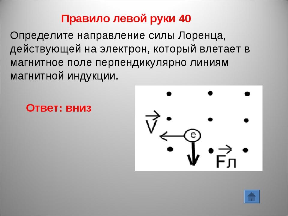 Определите направление силы Лоренца, действующей на электрон, который влетает...