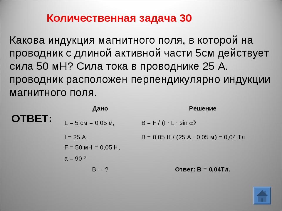 Количественная задача 30 ОТВЕТ: Какова индукция магнитного поля, в которой на...