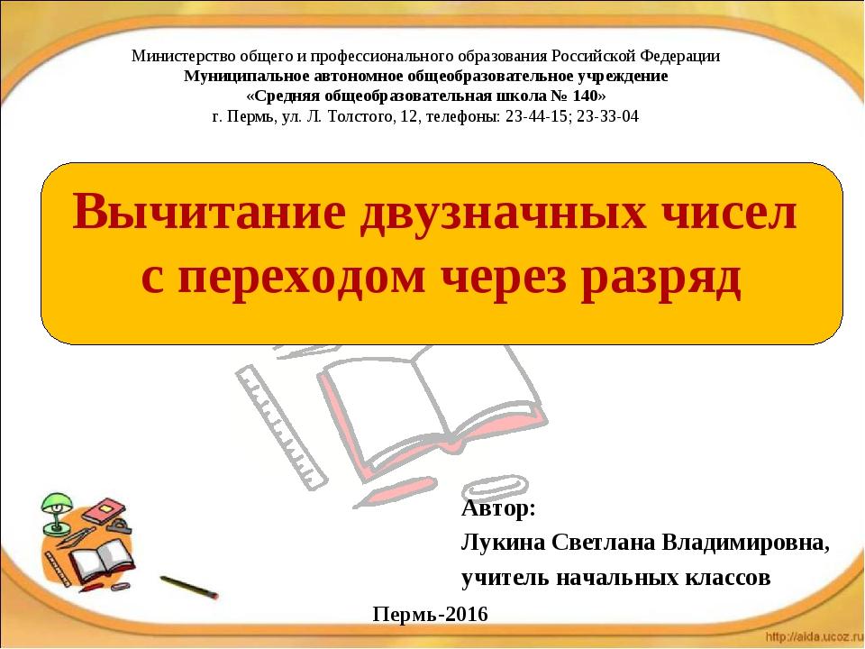 Министерство общего и профессионального образования Российской Федерации Мун...