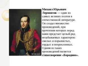 Михаил Юрьевич Лермонтов — один из самых великих поэтов в отечественной литер