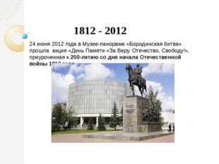 24 июня 2012 года в Музее-панораме «Бородинская битва» прошла акция «День Пам