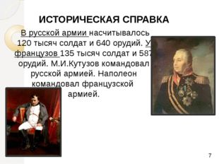 В русской армии насчитывалось 120 тысяч солдат и 640 орудий. У французов 135