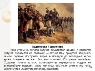 Подготовка к сражению Рано утром 25 августа Кутузов осматривал армию. К солд