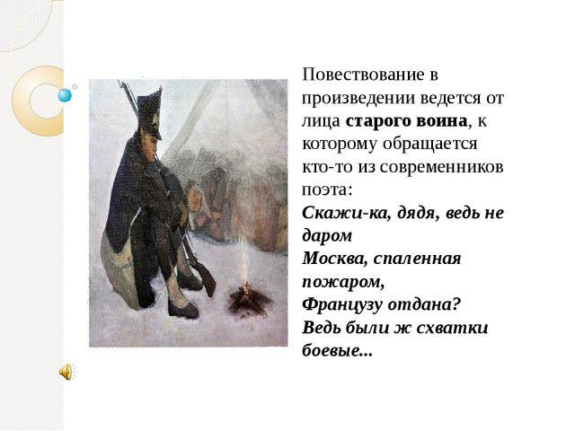 Повествование в произведении ведется от лица старого воина, к которому обраща...
