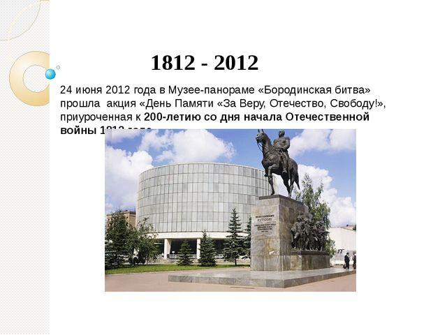 24 июня 2012 года в Музее-панораме «Бородинская битва» прошла акция «День Пам...