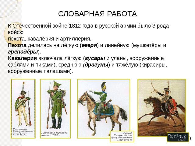 СЛОВАРНАЯ РАБОТА К Отечественной войне 1812 года в русской армии было 3 рода...