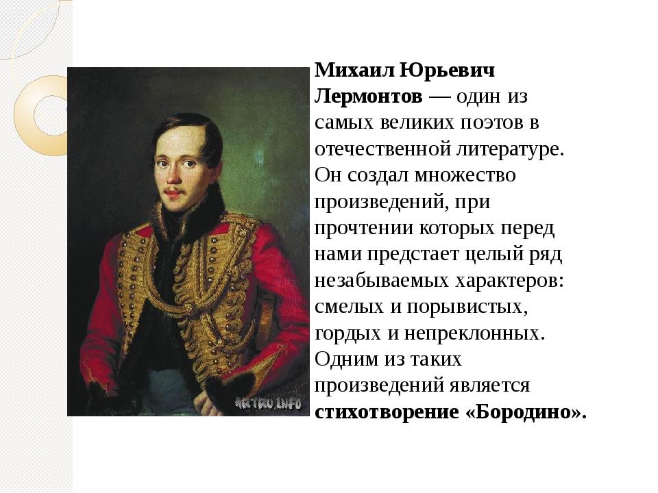 Михаил Юрьевич Лермонтов — один из самых великих поэтов в отечественной литер...