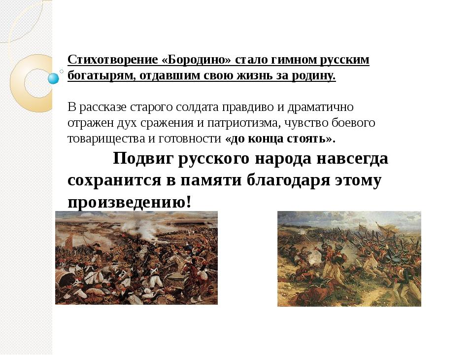 Стихотворение «Бородино» стало гимном русским богатырям, отдавшим свою жизнь...