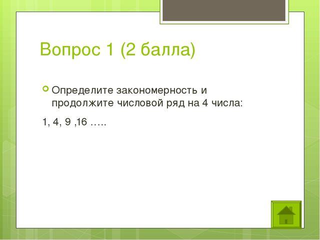 Вопрос 2 (2 балла) Найдите значение выражения, используя только устные приемы...
