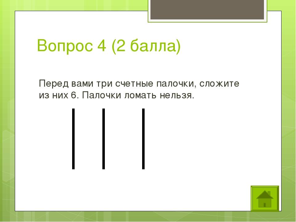 Вопрос 4 (2 балла) Перед вами три счетные палочки, сложите из них 6. Палочки...