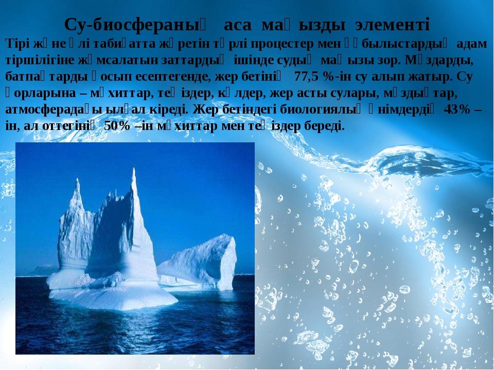 Су-биосфераның аса маңызды элементі Тірі және өлі табиғатта жүретін түрлі про...