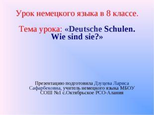 Урок немецкого языка в 8 классе. Тема урока: «Deutsche Schulen. Wie sind sie?