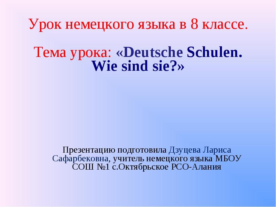 Урок немецкого языка в 8 классе. Тема урока: «Deutsche Schulen. Wie sind sie?...