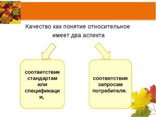 соответствие стандартам или спецификации, соответствие запросам потребителя.