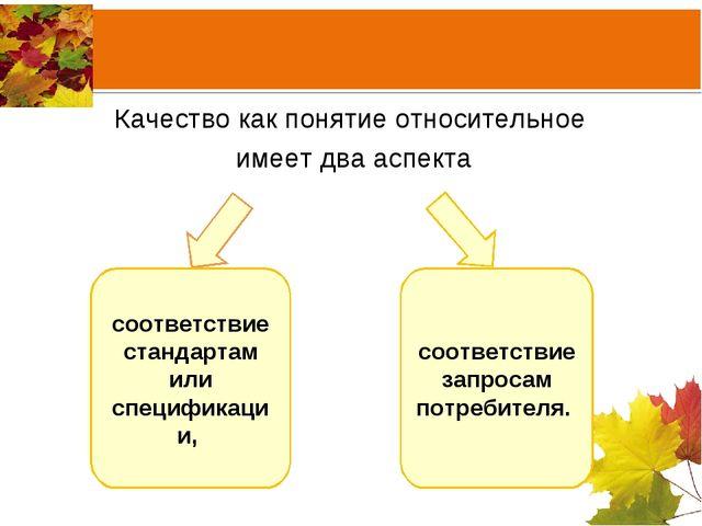 соответствие стандартам или спецификации, соответствие запросам потребителя....