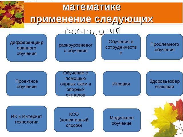 Для развития интереса к математике применение следующих технологий дифференци...