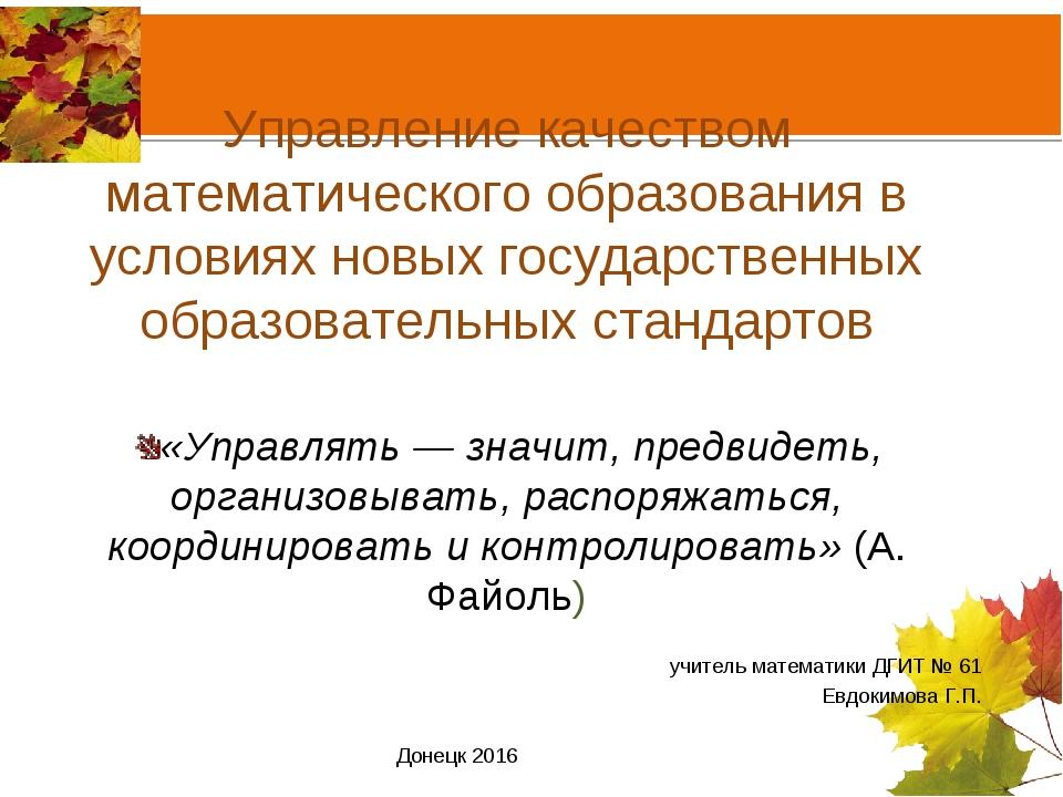 Управление качеством математического образования в условиях новых государстве...