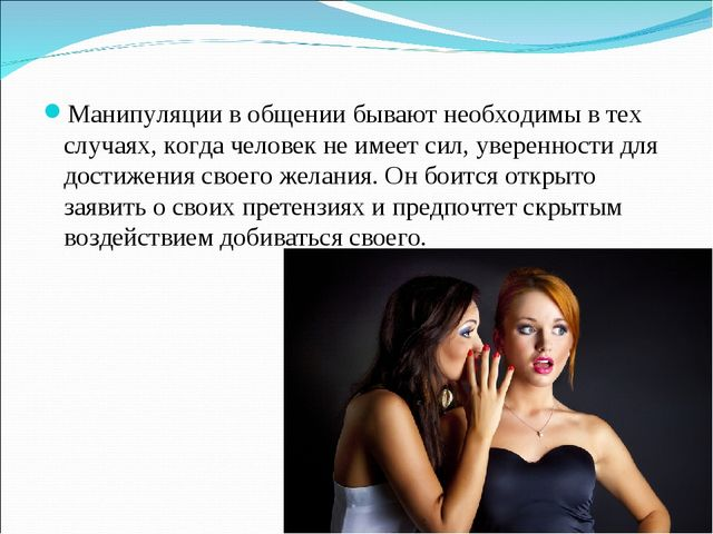 Манипуляции в общении бывают необходимы в тех случаях, когда человек не имеет...