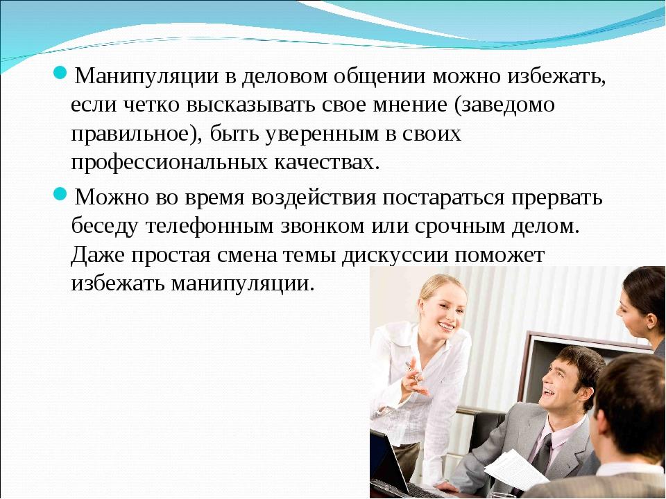 Манипуляции в деловом общении можно избежать, если четко высказывать свое мне...