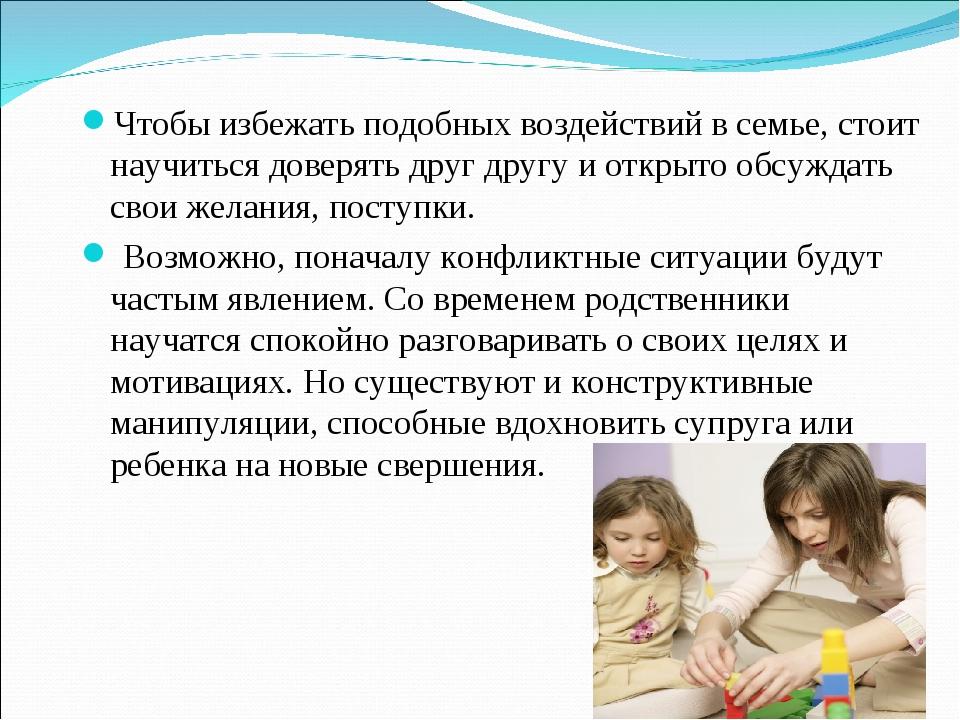 Чтобы избежать подобных воздействий в семье, стоит научиться доверять друг др...