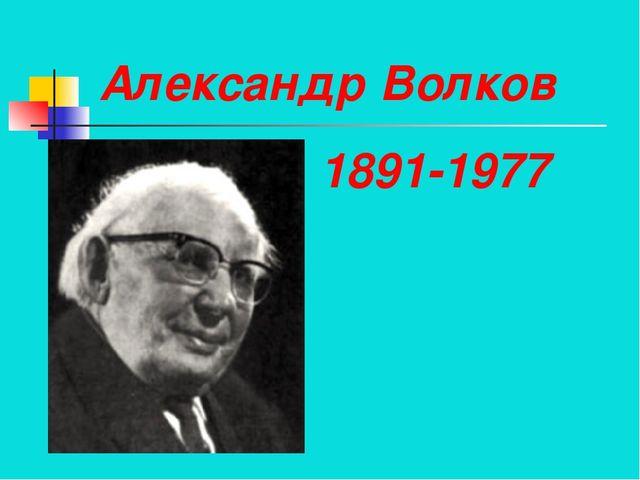 Александр Волков 1891-1977