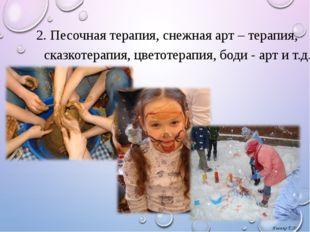 2. Песочная терапия, снежная арт – терапия, сказкотерапия, цветотерапия, боди
