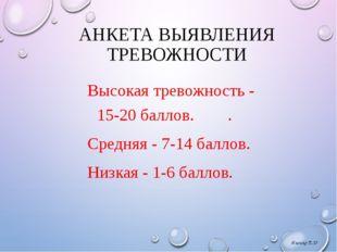 АНКЕТА ВЫЯВЛЕНИЯ ТРЕВОЖНОСТИ Высокая тревожность - 15-20 баллов. . Сре
