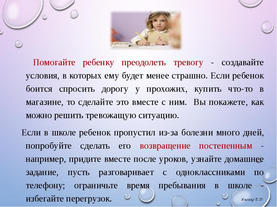 Помогайте ребенку преодолеть тревогу - создавайте условия, в которых ему буд...