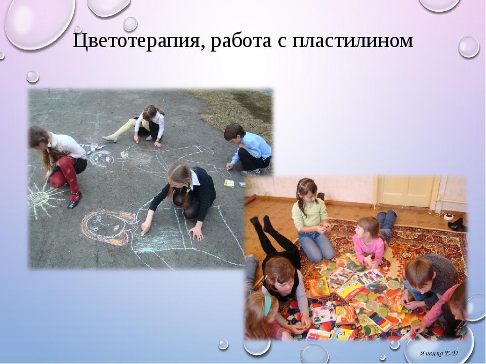Цветотерапия, работа с пластилином Яненко Е.Д