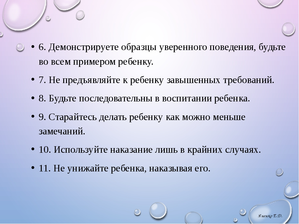 6. Демонстрируете образцы уверенного поведения, будьте во всем примером ребен...