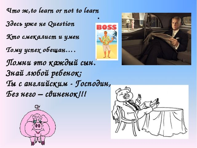 . Что ж,to learn or not to learn Здесь уже не Question Кто смекалист и умен Т...
