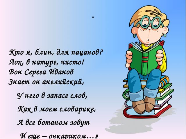 . Кто я, блин, для пацанов? Лох, в натуре, чисто! Вон Серега Иванов Знает он...