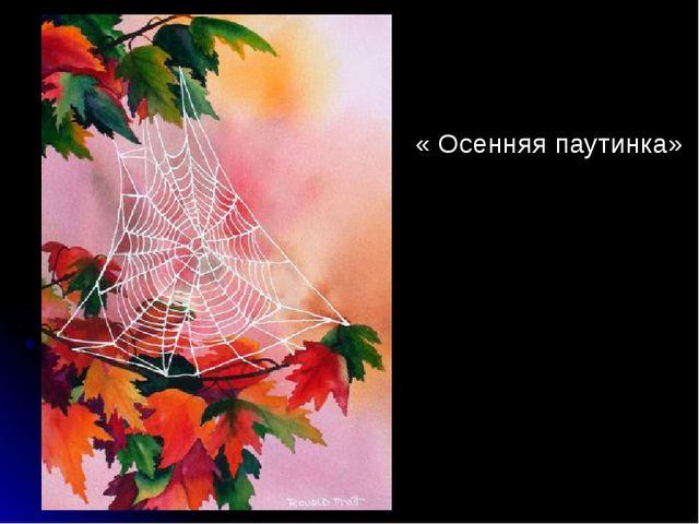 « Осенняя паутинка»