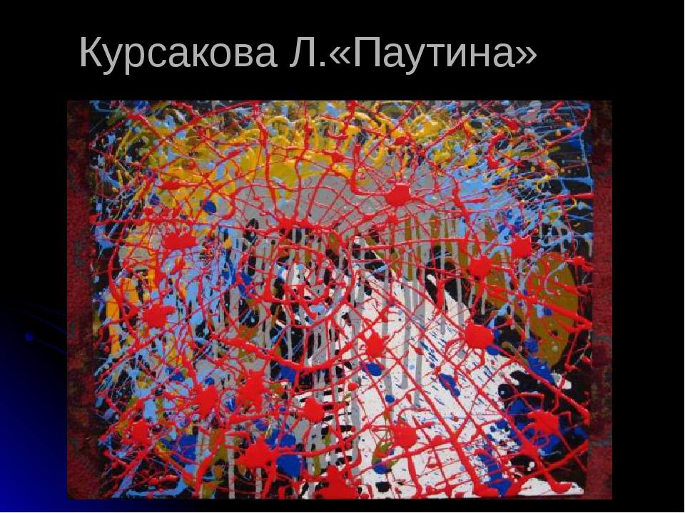 Курсакова Л.«Паутина»