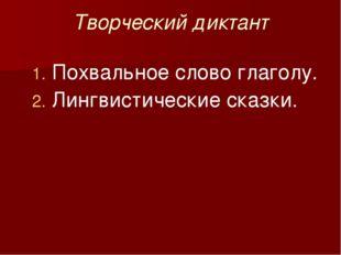 Творческий диктант Похвальное слово глаголу. Лингвистические сказки.