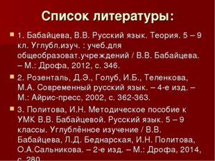Список литературы: 1. Бабайцева, В.В. Русский язык. Теория. 5 – 9 кл. Углубл.