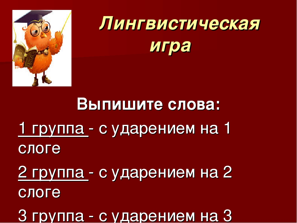 Лингвистическая игра Выпишите слова: 1 группа - с ударением на 1 слоге 2 гру...