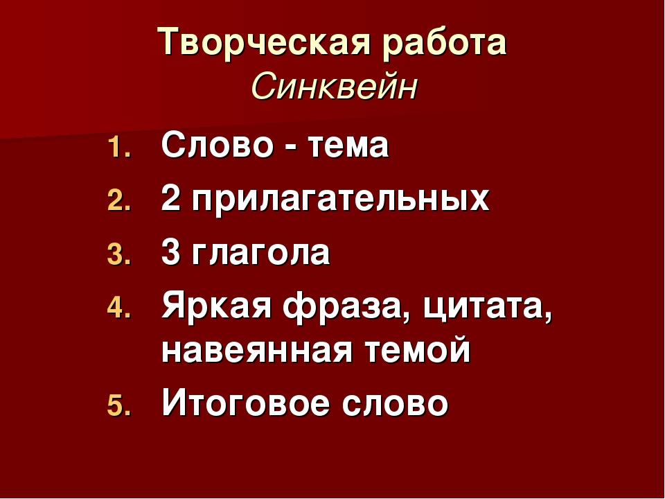 Творческая работа Синквейн Слово - тема 2 прилагательных 3 глагола Яркая фраз...