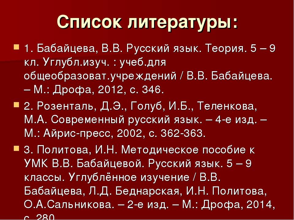 Список литературы: 1. Бабайцева, В.В. Русский язык. Теория. 5 – 9 кл. Углубл....