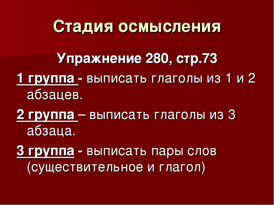 Стадия осмысления Упражнение 280, стр.73 1 группа - выписать глаголы из 1 и 2...