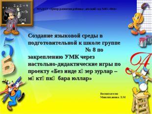 Создание языковой среды в подготовительной к школе группе № 8 по закреплению