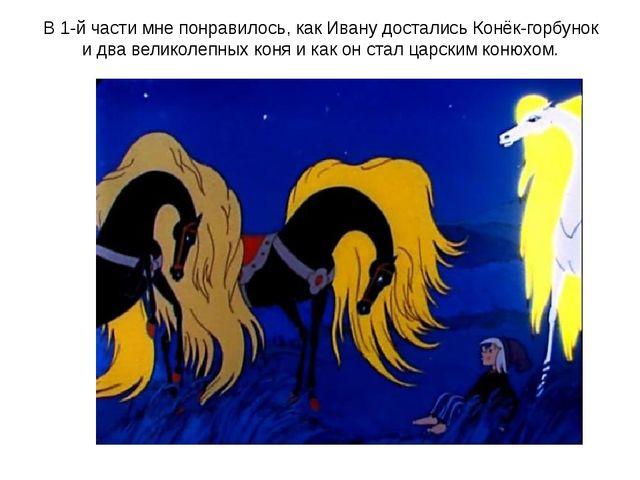 В 1-й части мне понравилось, как Ивану достались Конёк-горбунок и два великол...