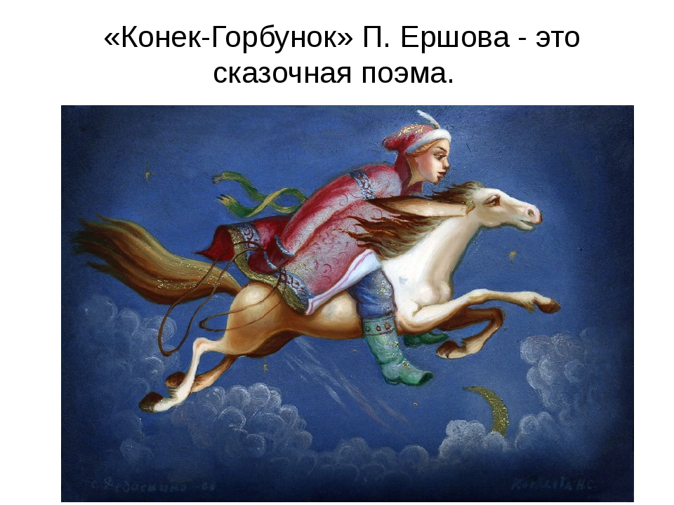 «Конек-Горбунок» П. Ершова - это сказочная поэма.