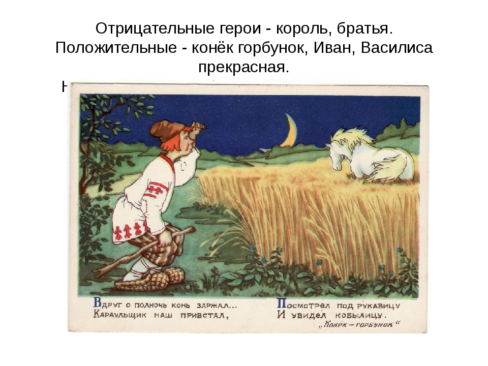 Отрицательные герои - король, братья. Положительные- конёк горбунок, Иван, В...
