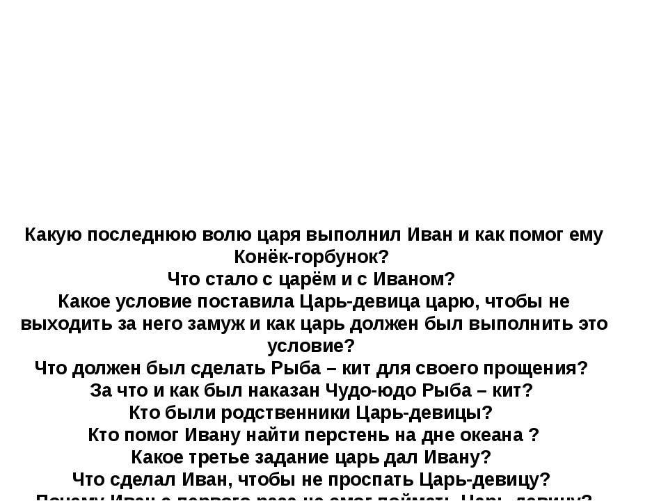 Какую последнюю волю царя выполнил Иван и как помог ему Конёк-горбунок? Что...