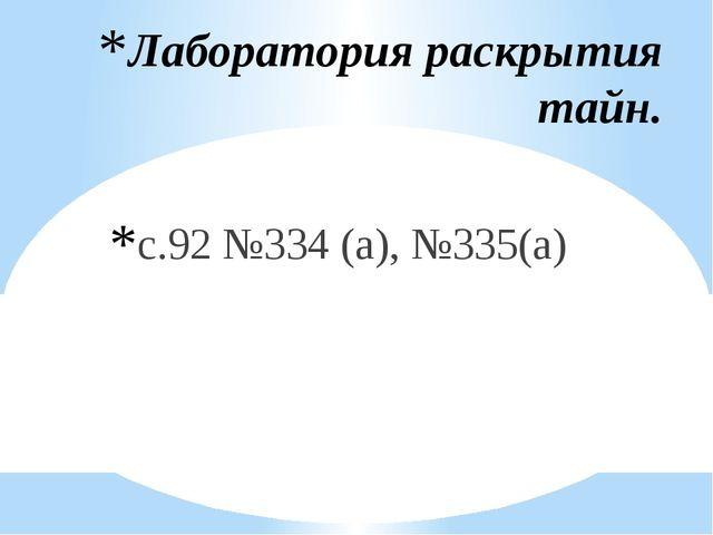 Лаборатория раскрытия тайн. с.92 №334 (а), №335(а)